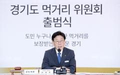 """이재명 """"먹는 문제로 고통받지 말아야""""…'경기도 먹거리 위원회' 출범"""