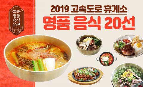 2019 고속도로 휴게소 '명품 음식 20선'