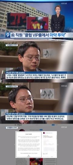 전 직원 '폭로'로 마약 투약 의혹 제기…경찰, '버닝썬' 전면 조사