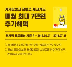 """""""카카오뱅크 체크카드 쓰고, 7만원 캐시백 받자"""""""