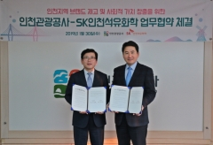 인천관광공사-SK인천석유화학, 도시브랜드 제고 협력체계 구축