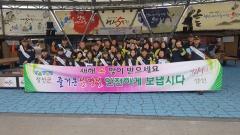 정선군, 설맞이 「안전점검의 날」 캠페인