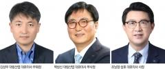 이해욱 회장, 승진 후 첫 인사…김상우·조남창 대표 승진
