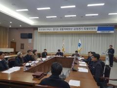 경기도, '생활적폐청산·공정경기 특별위원회' 공식 출범