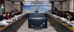 김제시, 공약사업 추진상황 보고회 개최
