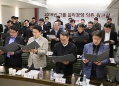 오리온그룹, 올해 윤리경영 실행력 강화한다