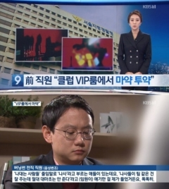 '버닝썬 폭행 피해 주장' 20대, 오늘(1일) 피의자로 경찰 소환