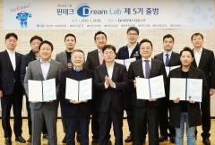 IBK기업은행, 'IBK금융그룹 핀테크 드림랩' 5기 출범