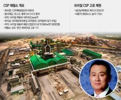 장세주 동국제강 회장, '염원' 브라질 제철소 3년 만에 빛나다