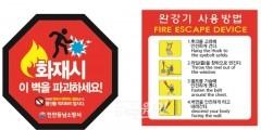천안동남소방서, '공동주택 소방시설 사용법' 홍보 전개