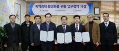 인천 미추홀구, 지역경제 활성화 업무협약 체결