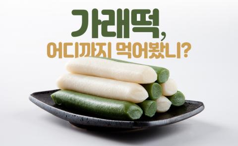 가래떡, 어디까지 먹어봤니?