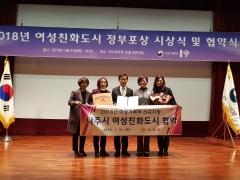 나주시,여성가족부와 여성친화도시 조성 협약식 개최