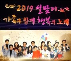 '불후의 명곡' 2019 설 특집, 성병숙-서송희 모녀 출연