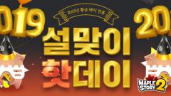 """명절 앞두고 게임사 이벤트 각축전…""""고객 사로잡아라"""""""