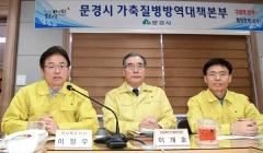 이철우 경북도지사, 설 연휴 구제역 차단 총력