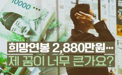 희망연봉 2,880만원…제 꿈이 너무 큰가요?