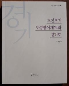 경기문화재단, '조선후기 도성방어체계와 경기도' 발간