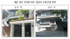 성남 수정구,  '내 집 주차장 갖기 사업' 펼쳐··· 최대 200만원 지원