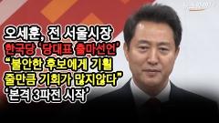 """오세훈, 한국당 당대표 출마선언…""""홍준표·황교안은 불안한 후보"""""""