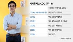 10兆 매각딜 이끄는 '키맨' 박지원 넥슨 COO