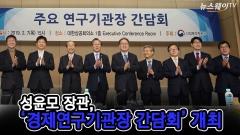 성윤모 장관, '경제연구기관장들과 간담회'