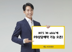 KB證, MTS 'M-able'에 PB상담예약 기능 열어