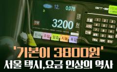 '기본이 3800원' 서울 택시, 요금 인상의 역사