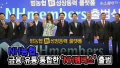 NH농협, 금융·유통 통합한 'NH멤버스' 출시…2500만 회원 목표