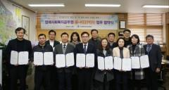 인천 미추홀구, 11개 사회복지기관과 민·관 업무협약 체결