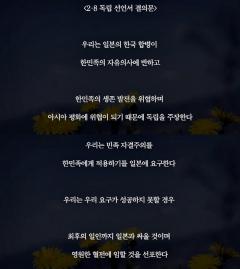 서울시, '2‧8 독립선언서' 5개 언어로 배포...100년 전 독립의지 알린다