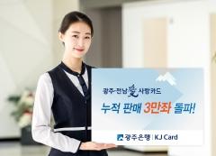 광주은행, 광주·전남愛사랑카드 출시 1년만에 3만좌 돌파