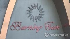 검찰, '버닝썬 연루 의혹' 큐브스 전 대표 구속기소