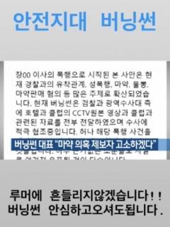 """버닝썬 대표, '성폭행 영상' 유포 의혹에도 """"안전지대 버닝썬"""" 홍보 논란"""