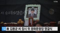 故김용균씨 오늘(9일) 발인…모란공원에 안장