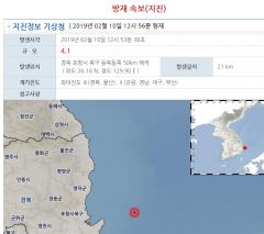 포항 '지진 신고' 30건 넘어…경북·경남에서만 20건