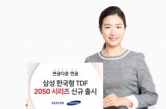 삼성자산운용, '삼성 한국형TDF 2050' 신규 출시