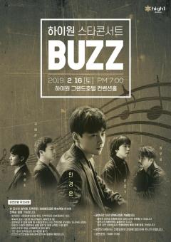 락발라드 대표 '버즈' 출연, '하이원 스타콘서트' 오는 16일 개최