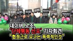 """네이버 노조, 단체행동 선포…""""노동3권 부정하는 네이버, 헌법 기만 행위"""""""