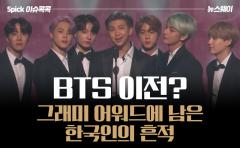 BTS 이전? 그래미 어워드에 남은 한국인의 흔적