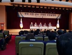 박준배 김제시장,전국 시장·군수·구청장 국정설명회에서 지역현안 건의