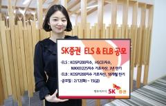 SK증권, 15일까지 ELS·ELB 2종 공모