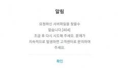 지니뮤직, 오류 복구…이용자 불편 호소
