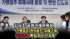 [뉴스웨이TV]국회서 가맹점주들 만난 김상조 공정위윈장