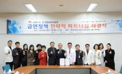 김제시-원광대병원, 금연업무협약 체결