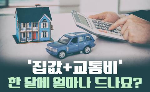 '집값+교통비' 한 달에 얼마나 드나요?