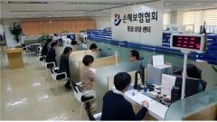 손보협회, 손보상담센터 확대 운영···상담전문위원 위촉