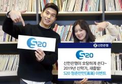 신한은행, 'S20 청춘만만' 이벤트…2019명에 경품 쏜다
