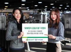 리프레쉬클럽-DB금융투자와 '건강UP+자산UP' 이벤트 실시