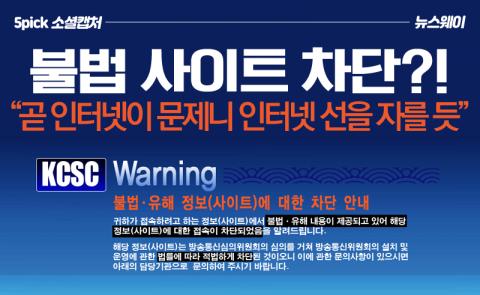 """불법 사이트 차단?! """"곧 인터넷 선을 자를 듯"""""""